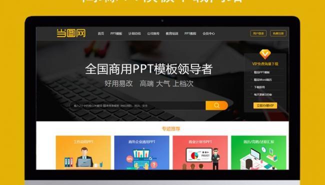 帝国cms仿当图网PPT模板下载付费素材网站会员可充值php建站源码