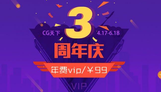 三周年庆限时回馈用户开启年费vip模式-CG天下