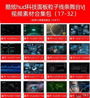 2021年新款酷炫hud高科技数字面板粒子线条VJ视频素材合集包hud17-32