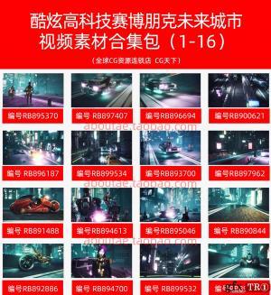 酷炫高科技赛博朋克未来城市机甲设备汽车交通视频素材合集包1-16